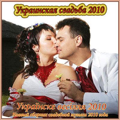Торрент Сборник Украинские Песни