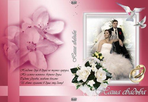 04382fe6ca538d8 Обложка на диск для свадебных фильмов » Photoshop рамки и виньетки ...